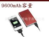 9600毫安外接电源手机充电宝苹果ipad2 iphone4S移