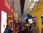 2018第二十七届上海国际连锁加盟展览会