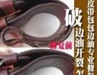 专业修理皮鞋皮包皮衣