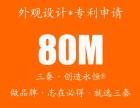 北京专利申请 实用新型专利转让 发明专利申请 专利加急