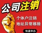专业工商注册,速度快,一次性地址,代理记账服务全北京