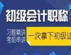 上海虹口区仁和会计初级职称培训培训机构怎么样