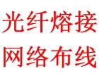 陕西省光纤熔接-西安光纤熔接-西安光缆熔接-西安熔接光纤