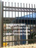 白城围墙护栏 锌钢护栏网 锌钢栏杆护栏网厂家
