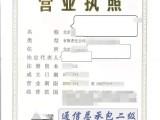 北京通信总包二级资质收购