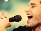 杭州唱歌培训 成人唱歌培训 中年人学唱歌