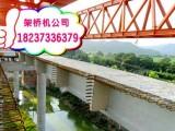 西藏拉萨架桥机公司DF450型架桥机租赁