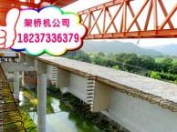 贵州贵阳架桥机厂家TJ160G公路架桥机出租