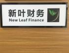 深圳周边免费注册公司 个体户财税做账