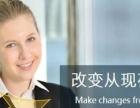 武汉英语口语培训暑假班