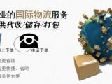 上海上海周边国际快递取件电话