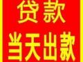 淮南(无抵押贷款)凭身份证半小时下款/门槛低/利息低/