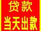 徐州急用钱小额贷款,无抵押贷款,半小时下款