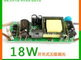 18W led无极调光电源 led天花灯电源 开关控制驱动电源