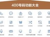 企业400电话办理申请400电话网上营业厅临沂400电话开通