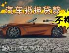 青岛莱西汽车抵押贷款公司 办理青岛莱西不押车贷款