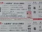 ido致青春演唱会门票