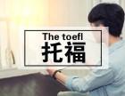 淄川Tofel培训,托福90分培训,一对一培训