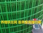 供应旅游景点护栏网 景区围栏网 人行道隔离栅 养殖铁丝网