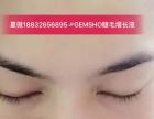 GEMSHO睫毛增长液真的可以让睫毛生长吗?效果怎么样