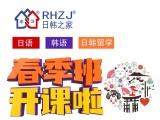 江宁学日语哪里好10余年专注日语RHZJ线上课程
