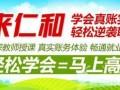 杭州会计零基础考证+做账实操培训班 7大校区火热试听中