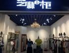 1--5万可以做的品牌服装加盟项目芝麻e柜折扣店加盟