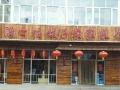 满口福饺子农家菜馆