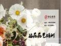 南通智达插花培训开花店玫瑰花的养花和购花知识