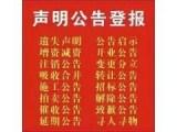 北京晨报证件挂失登报电话,声明登报多少钱