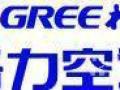 张家港格力空调故障报修服务中心