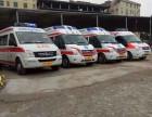 宁波市救护车出租长途救护车正规救护车出租