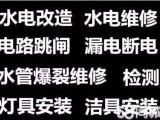 玄武孝陵卫专业卫浴/洁具/水管/龙头/灯具/电路/安装维修