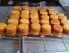 上海周记无水蜂蜜蛋糕加盟