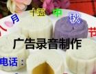 中秋节化妆品广告录音制作中秋节化妆品促销方案