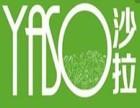 YASO沙拉加盟,加盟费 北海YASO沙拉加盟优势流程