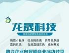 北京互联龙晟网络科技有限公司