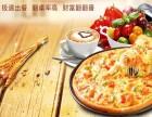 云南大师披萨怎么加盟