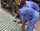 楚雄疏通下水道 高压清洗疏通管道 清理粪池