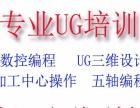 UG数控编程培训电脑编程三轴侧铣头角度头四轴五轴