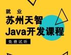 苏州Java培训班,苏州天智Java软件工程师培训+小班教学