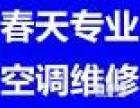 """章丘空调移机""""空调维修""""空调充氟""""空调安装""""空调回收"""
