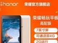 600元低价华为荣耀畅玩高配版LTE移动联通双4G