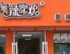 【无辣不欢酸辣粉】加盟/加盟费用/项目详情
