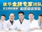 广州人民医院包皮环切术多少钱