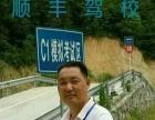 梅城顺丰驾校三毛教练俱乐部