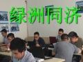 南京电气设计培训就找绿洲同济建筑培训学校