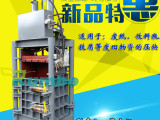 长沙废纸打包机 优质厂家供应立式液压废纸打包机 长沙压包机