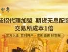 宁波二手车金融加盟哪家好?股票期货配资怎么代理?