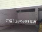 出租京梧东苑车库/仓库 25平